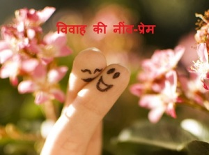 healings with god vaivahik sukh